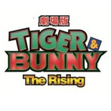 ■一番くじ/ TIGER & BUNNY The Rising Fortune favors the bold.: 未開封1LOT販売【入荷済】