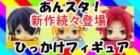 あんスタ!「ひっかけフィギュア」シリーズ