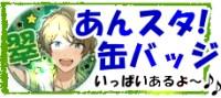 あんスタ! 缶バッジ特集!!