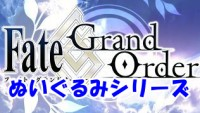 Fate Grand Order Design produced by sanrio ぬいぐるみ