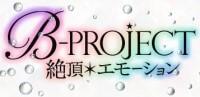 「B-PROJECT 絶頂 エモーション」